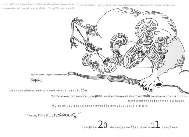 κείμενο-6ο- Πολίτης - 15 δεκ.2011